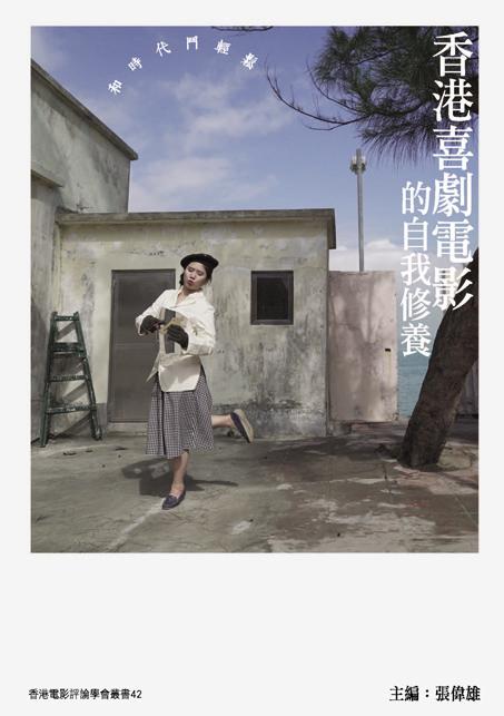 香港喜劇電影的自我修養
