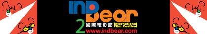 第二屆InDBear國際電影節