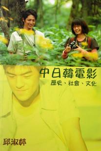 中日韓電影 歷史、社會、文化