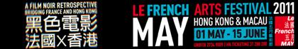 法國五月:黑色電影──法國x香港
