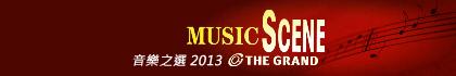 音樂之選2013