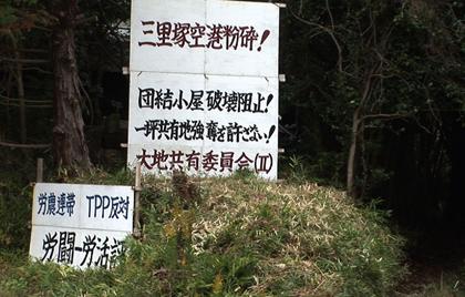 成田抗爭的身後身,抗爭者的眼前路──短論《活在三里塚》