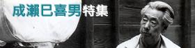 成瀨巳喜男特集