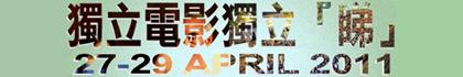 影意志──獨立電影獨立「睇」2011