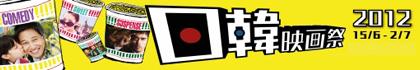 日韓映畫祭2012