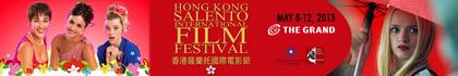 香港薩蘭托國際電影節2013