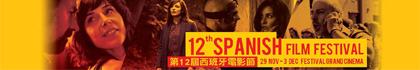 西班牙電影節2017