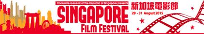 新加坡電影節2015
