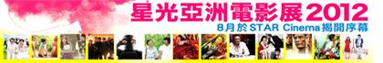 星光亞洲電影展2012