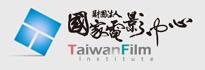 國家電影中心(台灣)