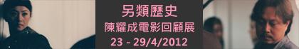 另類歷史:陳耀成電影回顧展