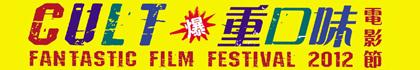 CULT爆重口味電影節2012