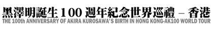 黑澤明誕生100週年紀念世界巡禮