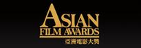 亞洲電影大獎