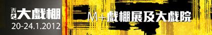 西九大戲棚:M+大戲院