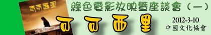 中國文化協會:綠色電影放映暨座談會