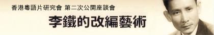 香港粵語片研究會 公開座談會:李鐵的改編藝術