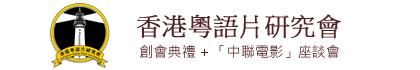 香港粵語片研究會創會典禮 +「中聯電影」座談會