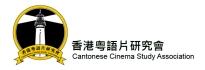香港粵語片研究會