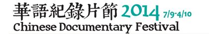 華語紀錄片節2014