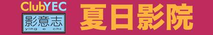 影意志ClubYEC夏日影院