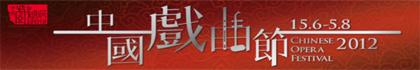 中國戲曲節2012:戲曲電影欣賞