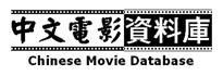中文電影資料庫