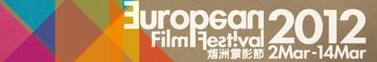 歐洲電影節2012