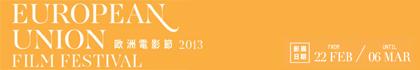 歐洲電影節2013