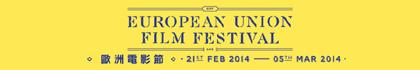 歐洲電影節2014