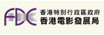 香港電影發展局