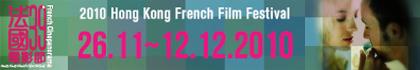 法國電影節2010