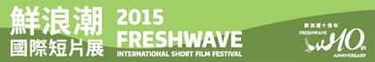 鮮浪潮國際短片展 2015