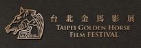 台北金馬影展