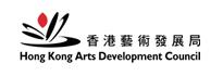 香港藝術發展局
