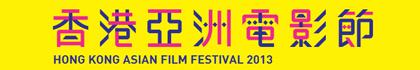 香港亞洲電影節2013