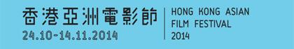 香港亞洲電影節2014