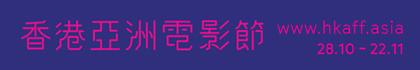 香港亞洲電影節2015
