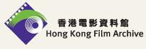 香港電影資料館──藏有影片拷貝和影片資料,並舉辦電影放映、展覽、講座及研討會