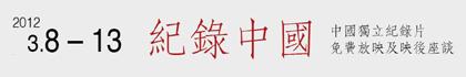 紀錄中國──中國獨立紀錄片免費放映及映後座談