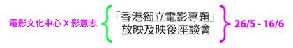 電影文化中心 X 影意志「香港獨立電影專題」