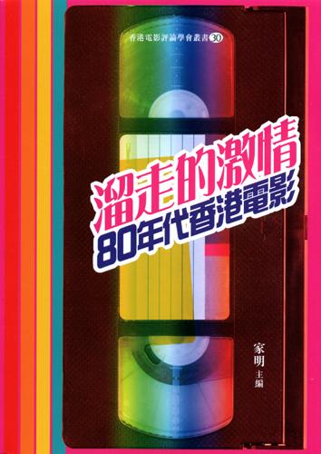 溜走的激情:80年代香港電影