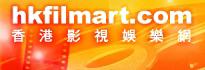 香港影視娛樂網──香港貿易發展局贊助,一個專為本地與海外電影業者而設的網上平臺
