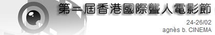 第二屆香港國際聾人電影節