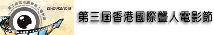 第三屆香港國際聾人電影節