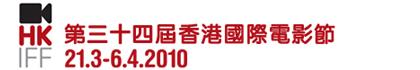 第34屆香港國際電影節