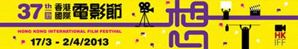 第37屆香港國際電影節