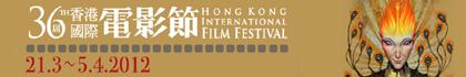 第三十六屆香港國際電影節