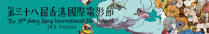 第38屆香港國際電影節