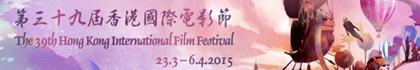 第三十九屆香港國際電影節